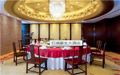 石浦豪生大酒店