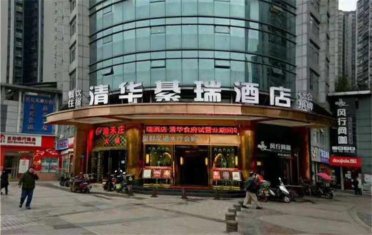清华綦瑞酒店婚宴图片