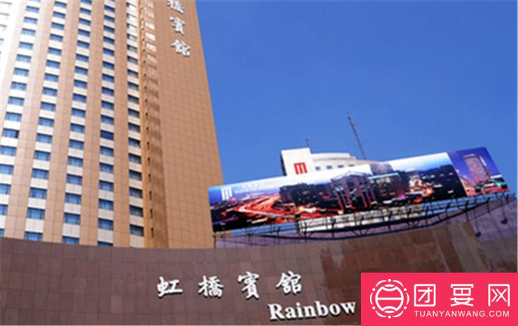 上海虹桥宾馆婚宴图片