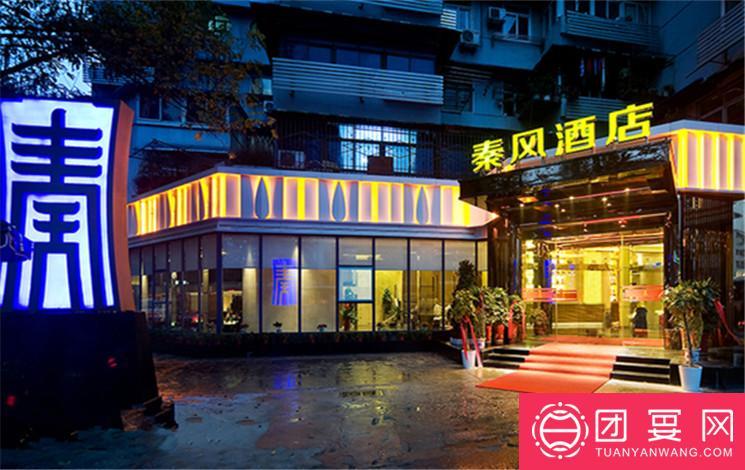 秦风酒店婚宴图片